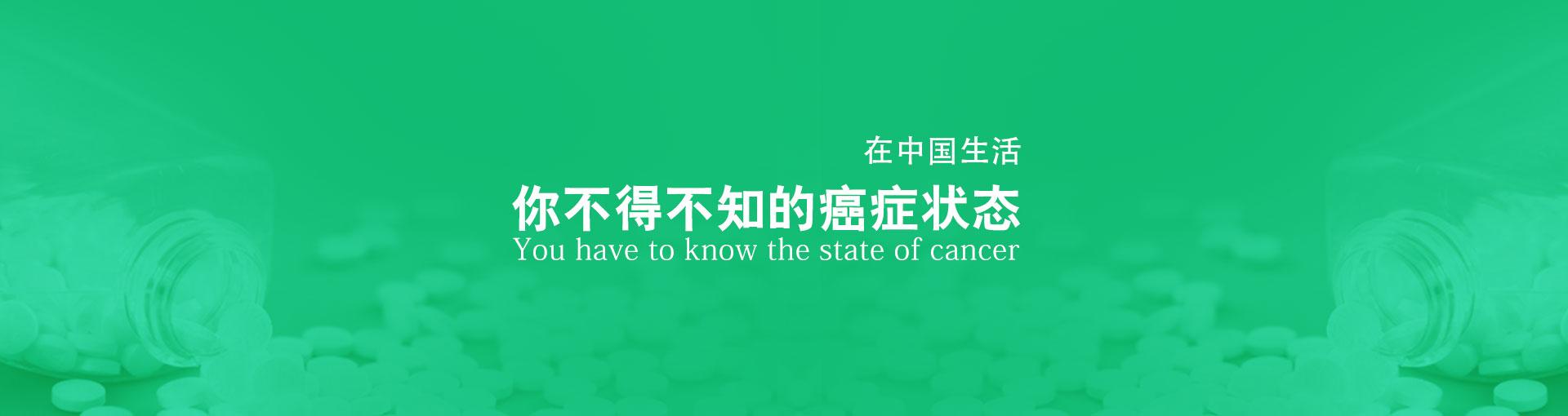 世界抗癌日