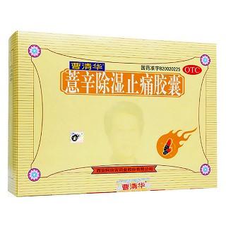 曹清华 薏辛除湿止痛胶囊 0.3g*12粒*18板