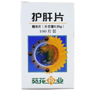 葵花 护肝片 100片