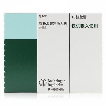 思力华 噻托溴铵粉吸入剂(带吸入器) 18μg*10粒