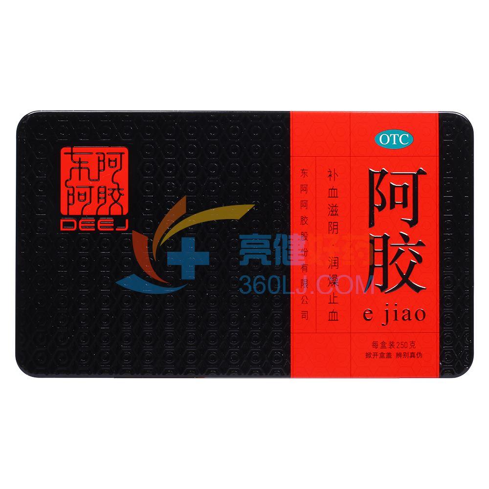 东阿阿胶 阿胶(红铁盒) 250g