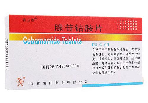腺苷钴胺片和甲钴胺片有什么区别,药效是一样的吗?
