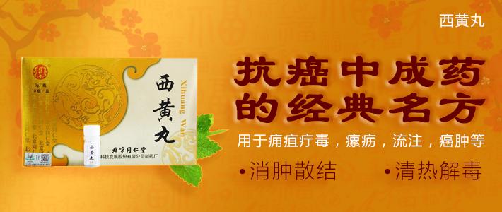 同仁堂 西黄丸(黄色包装) 3g*10瓶
