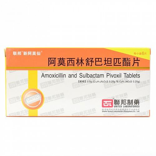 阿莫西林舒巴坦匹酯片说明书内容是什么?用法是怎样的?